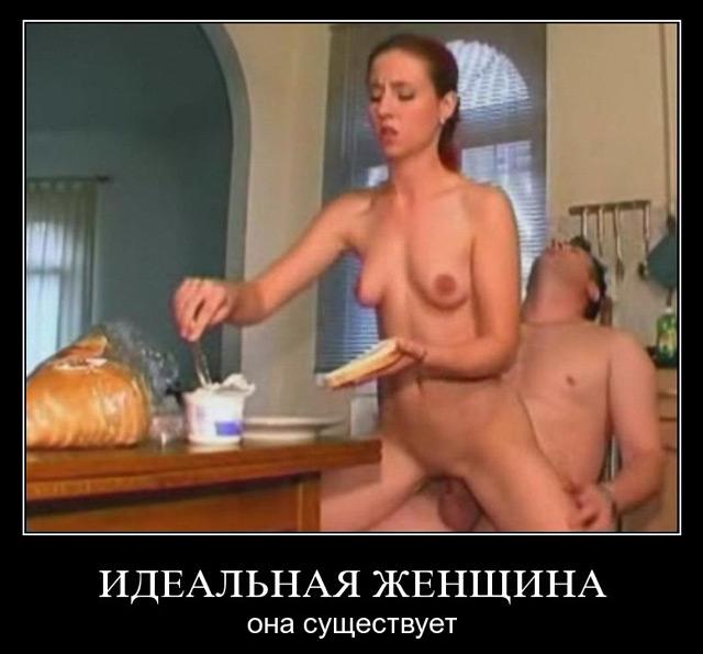idealnaya-zhenshina-dlya-seksa