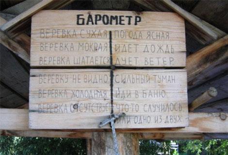 http://voffka.com/archives/barometr.jpg