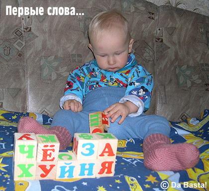 Уста ребенка глаголят истину