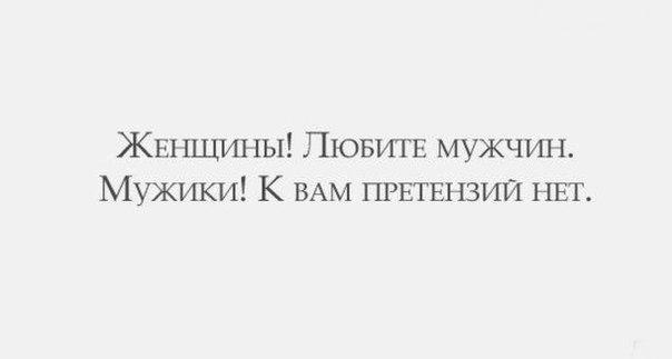 WDpic.ru - Читать только мужикам, для девушек такой картинки не нашел.