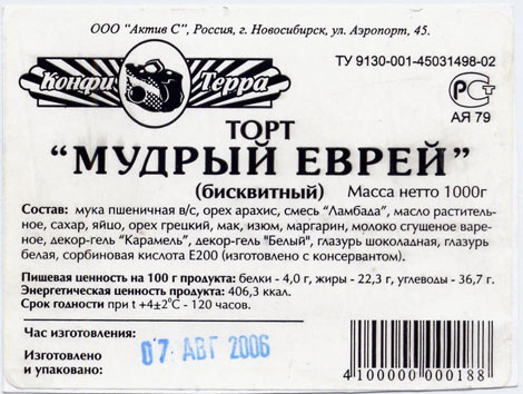 http://voffka.com/archives/e-tort.jpg