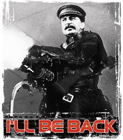 Не будите сталинское лихо!