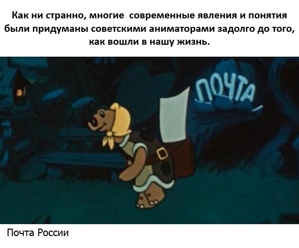 Смешные картинки дня. Современные явления в советских мультиках
