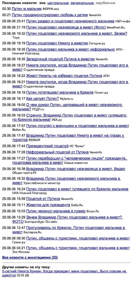 http://voffka.com/archives/putin_malchik.jpg
