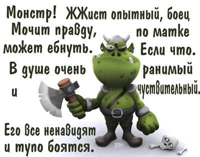 Герои ЖЖ