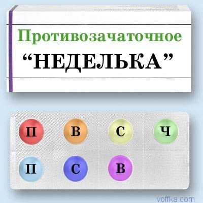 http://voffka.com/pic/lekarstva/otvsego/lekarstva_21.jpg