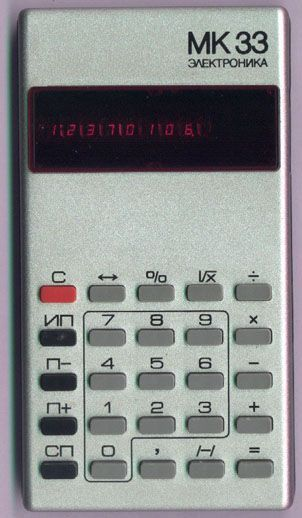 советские калькуляторы